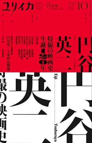ユリイカ10月号は「円谷英二 特撮の映画史・生誕120年」特集!