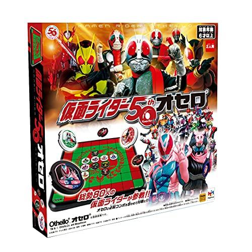 仮面ライダー 50thオセロ