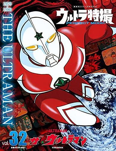 「ウルトラ特撮 PERFECT MOOK vol.32 ザ☆ウルトラマン」が10/26発売!