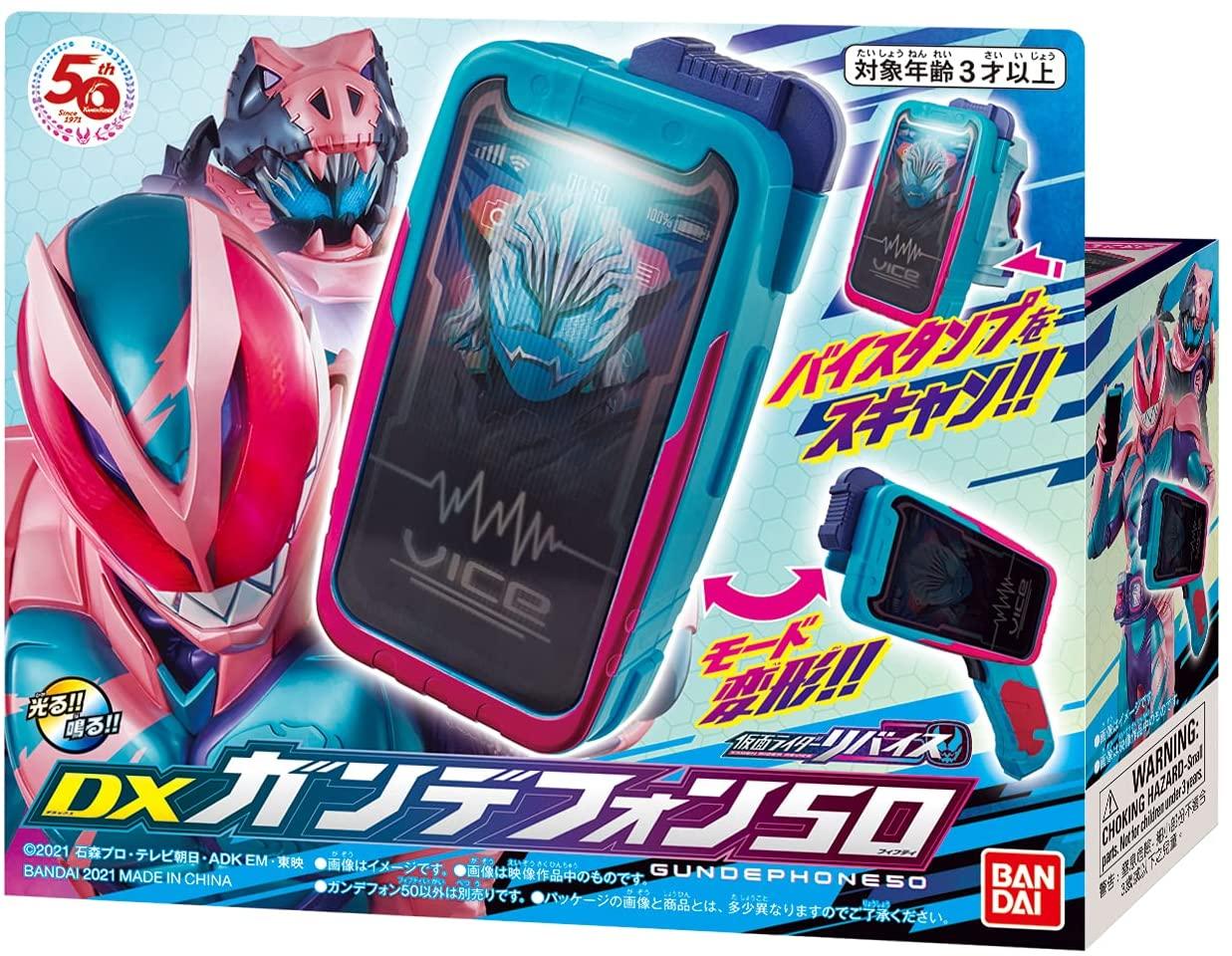 仮面ライダーリバイス「DXガンデフォン50」が9月25日発売!