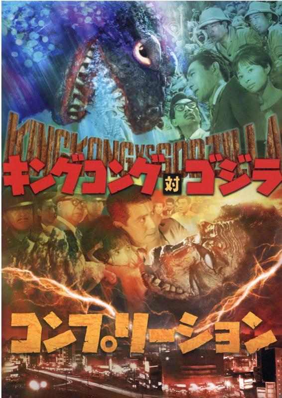 「キングコング対ゴジラ コンプリーション」が9月24日発売!