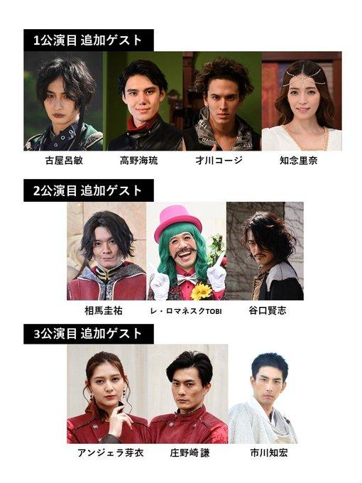 『仮面ライダーセイバー』ファイナルステージ東京SP公演の各回追加ゲストが発表