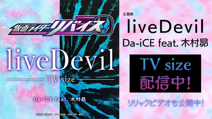 『仮面ライダーリバイス』主題歌「liveDevil」TV sizeが配信開始