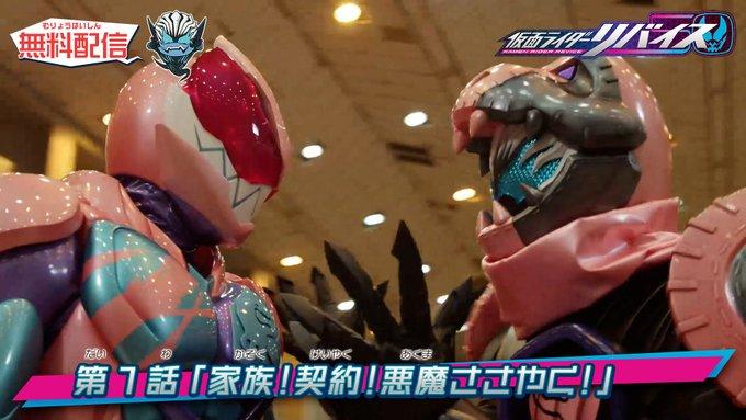 『仮面ライダーリバイス』第1話「家族!契約!悪魔ささやく!」