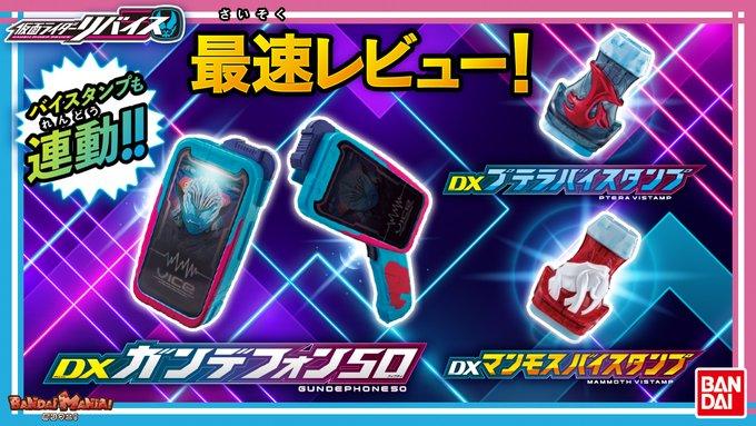 『仮面ライダーリバイス』DXマンモス&DXプテラバイスタンプ、DXガンデフォン50の最速レビューが公開!バイス先生のバイスタンプ講座楽しい~