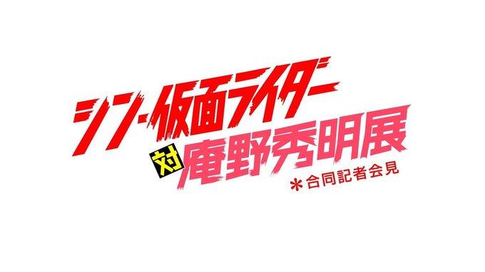 「シン・仮面ライダー対庵野秀明展」9月30日15時より合同記者会見&生配信