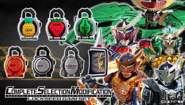 仮面ライダー鎧武「CSMロックシード 鎧武セット」