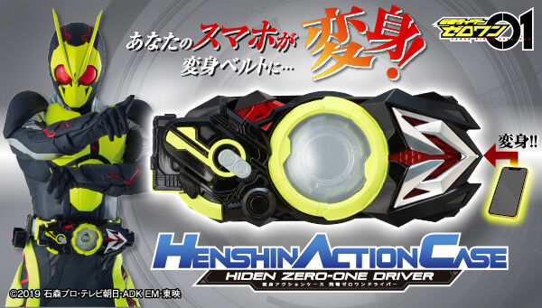 仮面ライダーゼロワン「HENSHIN ACTION CASE 飛電ゼロワンドライバー」