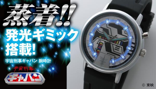 宇宙刑事ギャバン 発光 腕時計