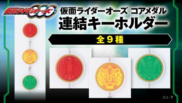 ハピクロ!仮面ライダーオーズ コアメダル 連結キーホルダー