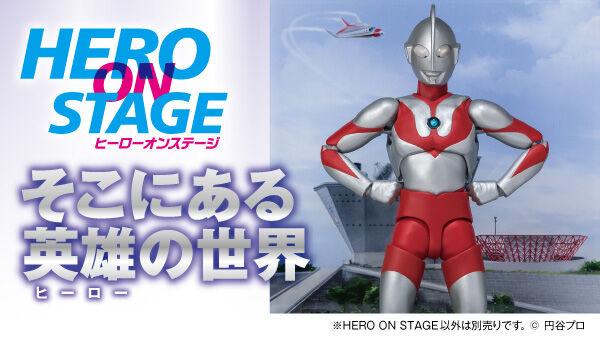 HERO ON STAGE /ヒーローオンステージ ウルトラマン