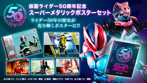 「仮面ライダー50周年 スーパーメタリックポスターセット」が登場!劇中名場面を次回予告風デザインのポスター48枚に!特製バインダー付き