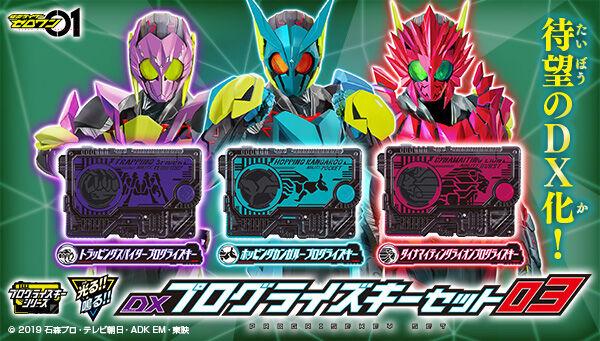 仮面ライダーゼロワン DXプログライズキーセット03
