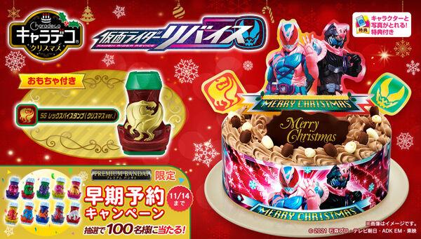 【早期予約キャンペーン】キャラデコクリスマス 仮面ライダーリバイス(チョコクリーム)(5号サイズ)