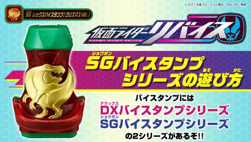 『仮面ライダーリバイス』玩具バイスタンプはDXとSGの2シリーズ