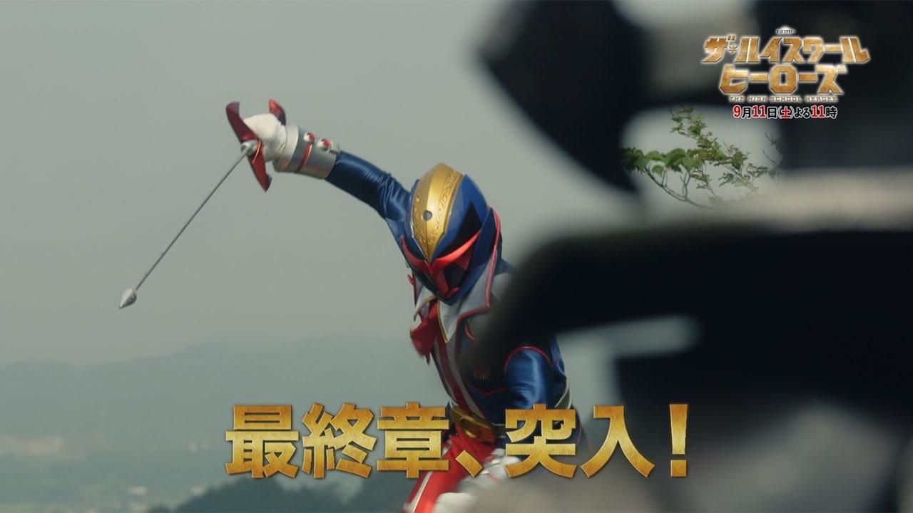 『ザ・ハイスクールヒーローズ』6人目の追加戦士はギンヒーロー!黄金魔人のキンが…!第7話ゲストは鈴木裕樹さん、山下真司さん!