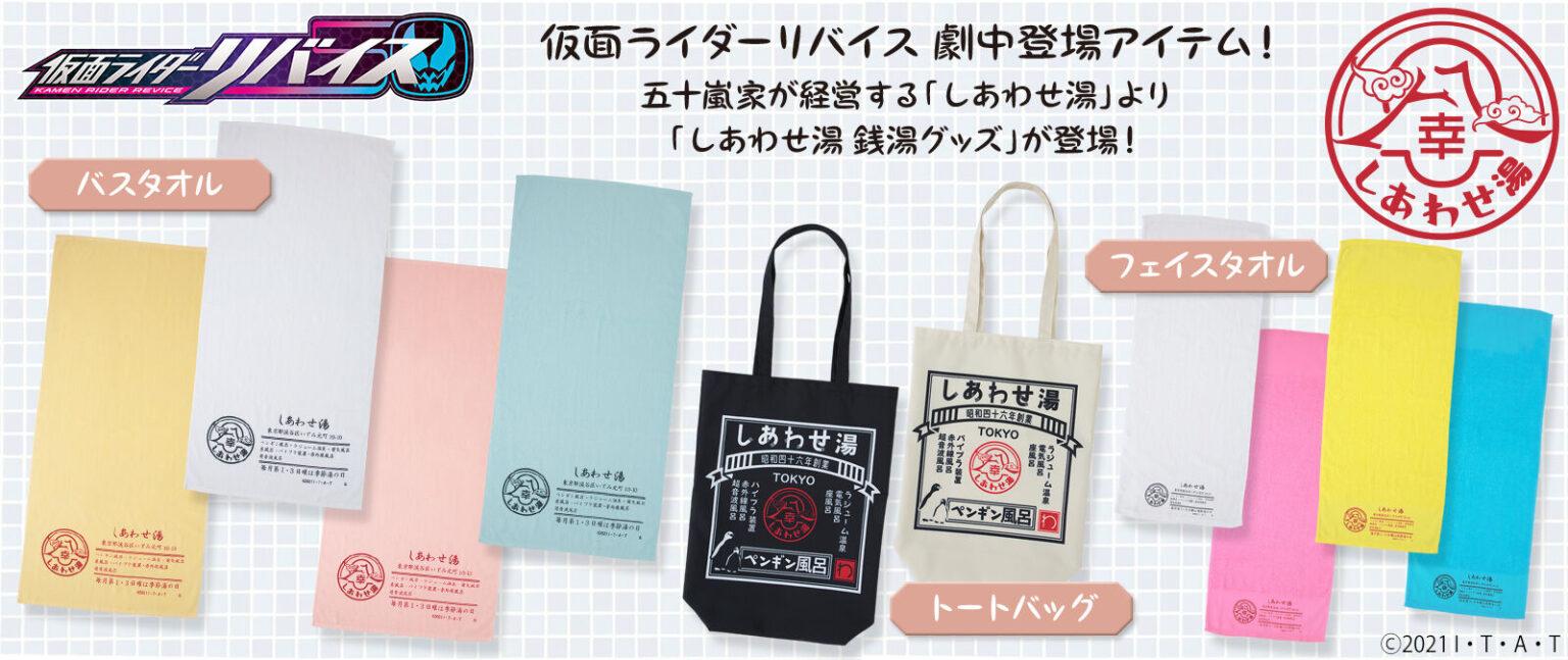 『仮面ライダーリバイス』しあわせ湯のフェイスタオル・バスタオル・トートバッグが登場!
