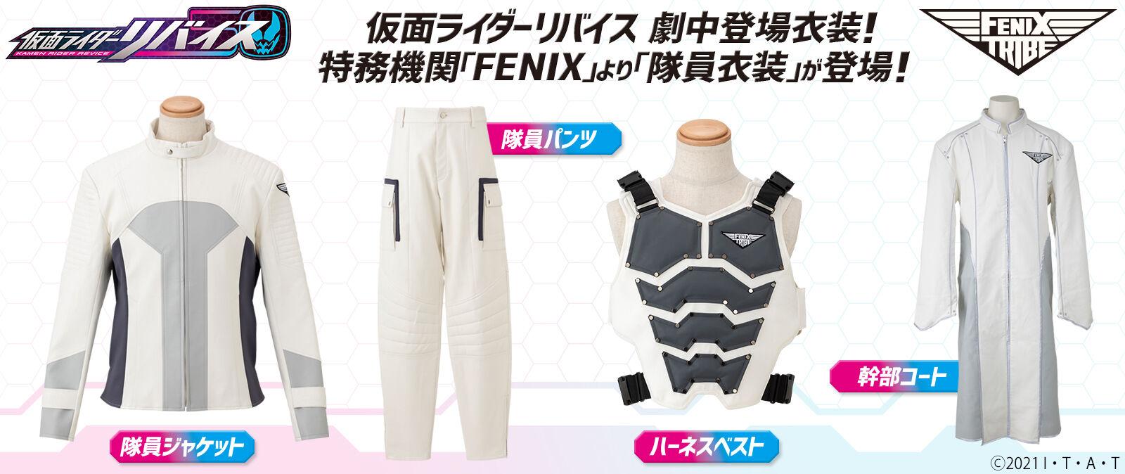 仮面ライダーリバイス FENIX TRIBE 隊員ジャケット