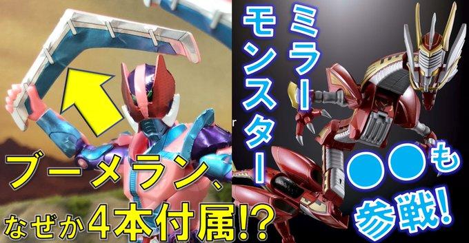 「装動 仮面ライダーリバイス by 2」に仮面ライダーリバイ マンモスゲノムがラインナップ!