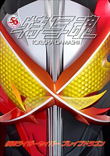 「仮面ライダー特写魂 仮面ライダーセイバー」デジタル写真集が10/15発売