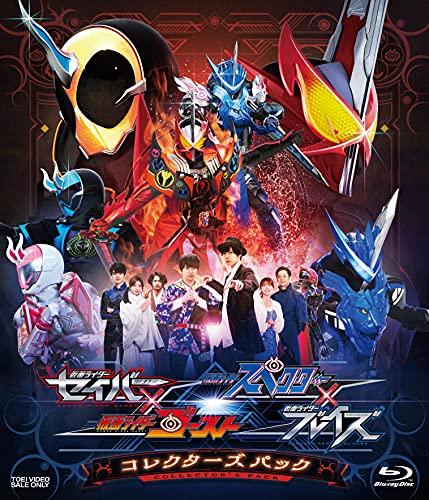 TTFC配信「仮面ライダーセイバー×ゴースト スペクター×ブレイズ」Blu-rayが1/12発売!深海兄妹がW変身!ゴースト偉人録、スペクター激昂戦記も