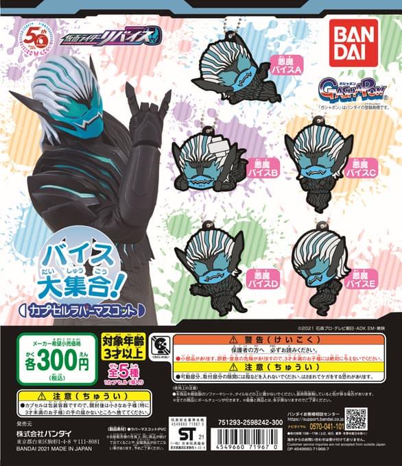 仮面ライダーリバイス「カプセルラバーマスコット バイス大集合!」が10月第2週発売!悪魔バイスのいろんな表情が全5種で登場