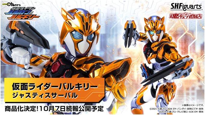 「S.H.Figuarts 仮面ライダーバルキリー ジャスティスサーバル」が商品化決定!