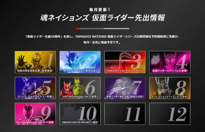 S.H.Figuarts 仮面ライダー先出情報No.10の最新試作シルエット画像が公開