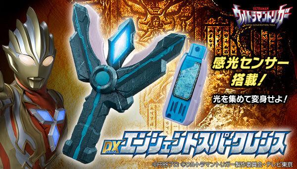『ウルトラマントリガー』超古代の変身アイテム「DXエンシェントスパークレンス」が登場!ブランクキー付属!ケンゴのセリフ収録