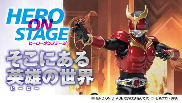 HERO ON STAGE/ヒーローオンステージ 仮面ライダークウガ‐変身-