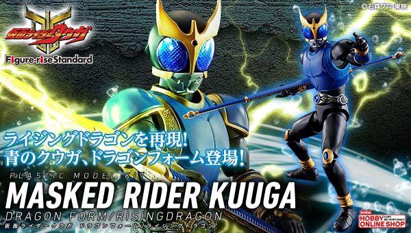 Figure-rise Standard 仮面ライダークウガ ドラゴンフォーム/ライジングドラゴン