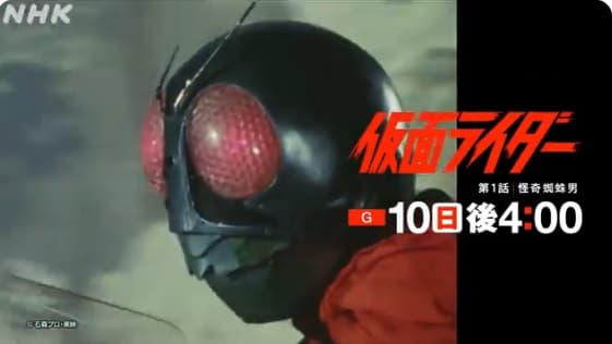 10/10(日)はNHKも『仮面ライダー』関連番組目白押し!『仮面ライダーヒストリア』再放送&『仮面ライダー』第1話「怪奇蜘蛛男」