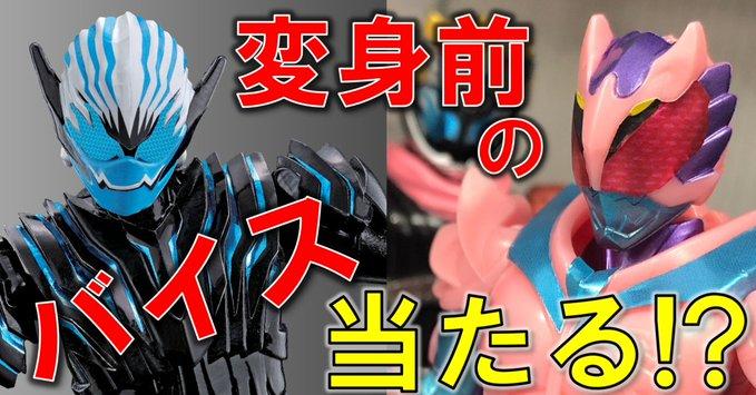 仮面ライダーリバイス「装動 悪魔バイス」が1万名に当たるCP開催!「装動 by3」にリバイ&バイス ライオンゲノムが収録!